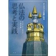 仏法の思考と実践―テーラワーダ仏教と社会 [単行本]