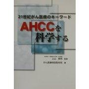 21世紀がん医療のキーワード AHCCを科学する [単行本]