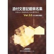 添付文書記載病名集〈Ver.3.0(2010年8月版)〉―医薬品の効能効果と対応標準病名 [事典辞典]
