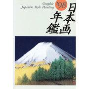 GRAPHIC日本画年鑑 '98 [単行本]
