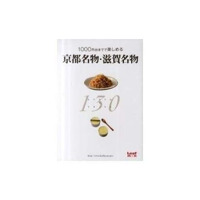 京都名物・滋賀名物130-1000円台までで楽しめる(Leaf MOOK) [ムックその他]
