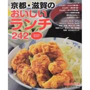 京都・滋賀のおいしいランチ242-今日のお昼は何にする?(Leaf MOOK) [ムックその他]