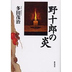 野十郎の炎 [単行本]