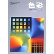 色彩-造形のたのしさ [単行本]