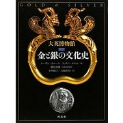 大英博物館 図説 金と銀の文化史 [単行本]