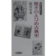 驚きのえひめ古典史―愛媛文学小鑑〈その1〉(風ブックス) [新書]