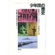 少年団の歴史―戦前のボーイスカウト・学校少年団 [単行本]
