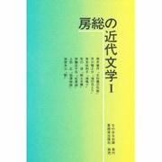 房総の近代文学 1 [全集叢書]