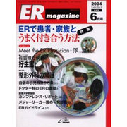 ERマガジン Vol.1 No.2 [単行本]