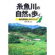 糸魚川の自然を歩く―地域密着型のガイドブック [単行本]