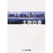 土地白書〈平成24年版〉 [単行本]