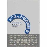 メグさんの性教育読本 [単行本]