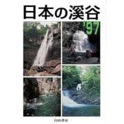日本の渓谷〈'97〉 [単行本]