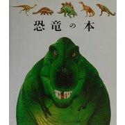 恐竜の本(はじめての発見〈7〉) [絵本]