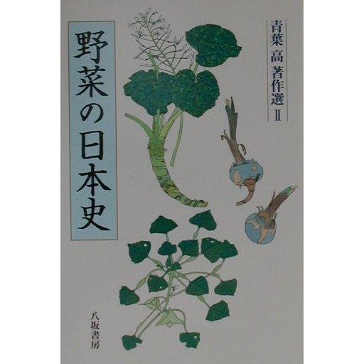 ヨドバシ.com - 野菜の日本史(青...
