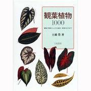 観葉植物1000―種類の特徴から上手な栽培・管理の仕方まで [単行本]