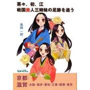 茶々、初、江 戦国美人三姉妹の足跡を追う [単行本]