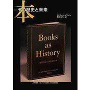 本―その歴史と未来 [単行本]