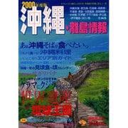 沖縄・離島情報〈2000年度版〉 [単行本]