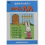 おぼえちゃおう!かけざん九九[DVD]