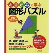 おりがみで学ぶ図形パズル―算数小学校全学年用 [単行本]