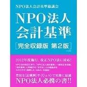 NPO法人会計基準 完全収録版 第2版 [単行本]
