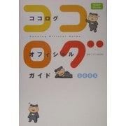 ココログオフィシャルガイド〈2005〉(ココログブックス) [単行本]