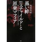 黒い絆 ロスチャイルドと原発マフィア―狭い日本に核プラントが54基も存在する理由 [単行本]