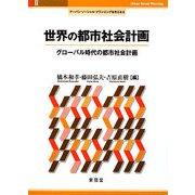世界の都市社会計画―グローバル時代の都市社会計画(アーバン・ソーシャル・プランニングを考える〈2〉) [単行本]