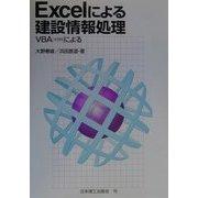 Excelによる建設情報処理―VBA(マクロ)による [単行本]