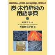 炭・木竹酢液の用語事典 [単行本]