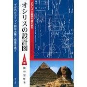 オシリスの設計図〈上巻〉―ピラミッド建設の謎に迫る [単行本]