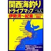 関西海釣りドライブマップ 伊勢湾~紀東(木曽川河口~鵜殿港) [単行本]