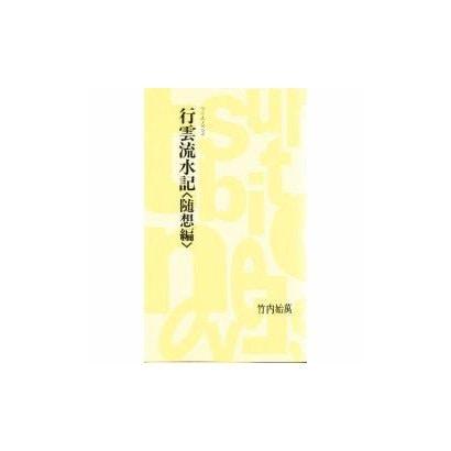 行雲流水記〈随想編〉(つり人ノベルズ〈3〉) [新書]