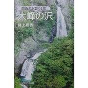 大峰の沢―関西の沢登り〈2〉 [単行本]