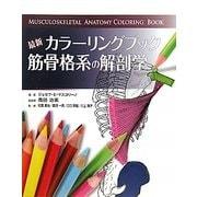 最新カラーリングブック筋骨格系の解剖学 [単行本]