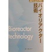 バイオリアクター技術 普及版 (CMCテクニカルライブラリー) [単行本]