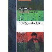 ユルシュール・ミルエ(バルザック幻想・怪奇小説選集〈4〉) [単行本]