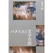 バタイユと文学空間 [単行本]