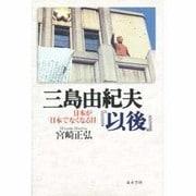 三島由紀夫『以後』―日本が「日本でなくなる日」 [単行本]