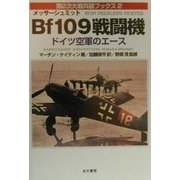 メッサーシュミットBf109戦闘機―ドイツ空軍のエース(第2次大戦兵器ブックス〈2〉) [単行本]
