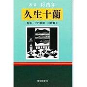 久生十蘭―遁走するファントマ(叢書 新青年) [全集叢書]