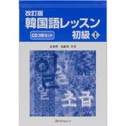 韓国語レッスン 初級 1 改訂版[CD]