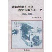 鋳鉄製ボイラと真空式温水ヒータ―基礎と実務 [単行本]