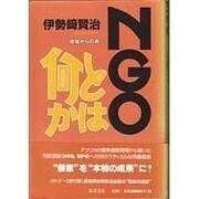 NGOとは何か―現場からの声 [単行本]