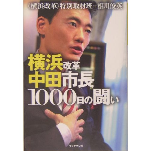 横浜改革 中田市長1000日の闘い [単行本]