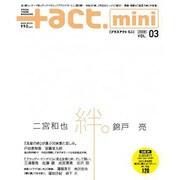 +act. mini 3 (2008)-VISUAL THEME MAGAZINE(ワニムックシリーズ 121) [ムックその他]