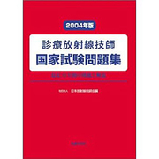 診療放射線技師国家試験問題集 2004年版 [単行本]
