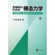 生物系のための構造力学―構造解析とExcelプログラミング [単行本]