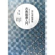 星弘道臨書集―古典臨書入門〈第2集〉 [単行本]